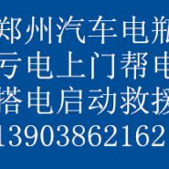 郑州汽车电瓶搭电救援无法启动帮电图片