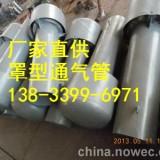 供应用于建筑水池用的佛山罩型通气管DN150 H=850罩型通气帽图集