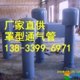 供应用于蓄水池的批发罩型通敢帽02S403|dn300罩型通气管价格|通气弯管品牌