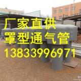 供应用于优质建筑排水的弯管型罩型通气帽Z-300 H=1000罩型通气帽批发厂家