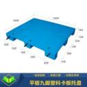平板九脚塑料卡板托盘图片
