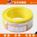 ZBBV 10 厂家华洋电缆批发图片