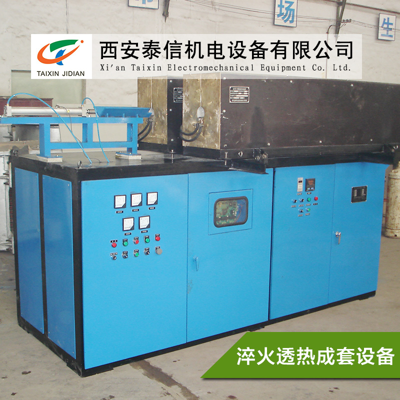 供应西安金属透热设备批发 西安金属透热设备批发价格 淬火透热设备 中频淬火设备