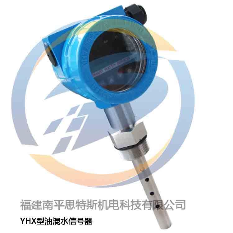 yhx-油混水信号器报价