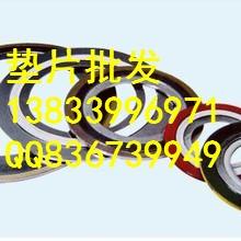 供应用于国标的金属缠绕垫片DN300PN1.6MPA 法兰平垫片专业生产厂家批发