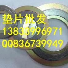 四氟垫片DN80PN1.0 金属环垫 外环缠绕垫片价格 柔性石墨垫片生产厂家图片