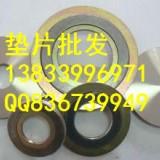 供应用于国标的304内外环金属缠绕垫片 DN700PN1.6KG平焊法兰垫片批发价格