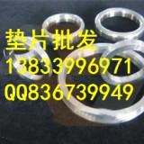 供应用于304的不锈钢金属垫片DN100 16公斤压力石墨垫片最低价格