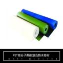 PET高分子聚酯复合防水卷材 厂家直销 特价批发 欢迎来电详谈