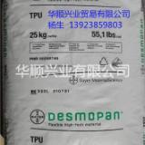 供应用于密封件|电子配件|汽车工程部件的供应德国拜耳密封件系TPU487