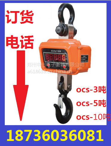 供应电子吊钩秤10吨 5吨 3吨