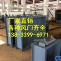 供应用于电厂的插板风门900*400 压力平衡风门生产厂家