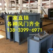 供应用于电厂的电动方风门 1400*700矩形风门最低价格批发
