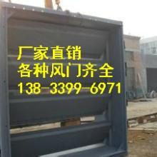 供应用于电厂的锅炉烟道风门1200*600方风门最低价格图片