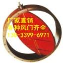 供应用于电厂的广东圆形风门DN300 热力道电动风门价格