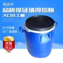 供应大口化工桶 化工塑胶桶 油漆涂料桶 闭口化工桶 各种规格塑料化工桶定制 化工桶厂家直销