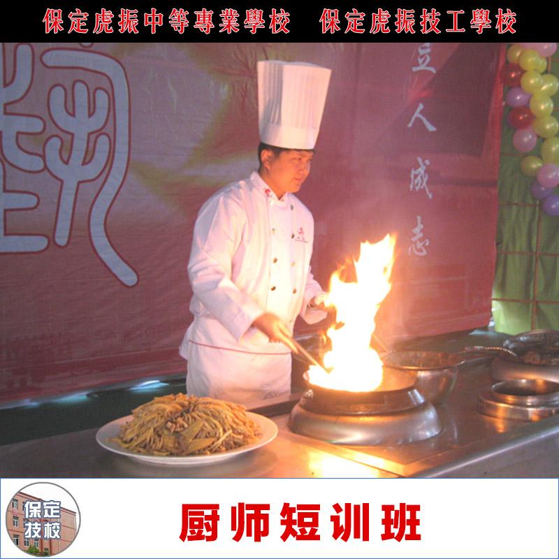 石家庄厨师培训技校、石家庄栾城县厨师培训技校、石家庄学厨师到虎振技校