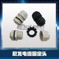 防水电缆接头 尼龙电缆固定头 快速接头 尼龙电缆固定批发量大价