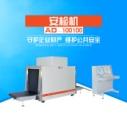 崇州快递公司用的X光机价格图片