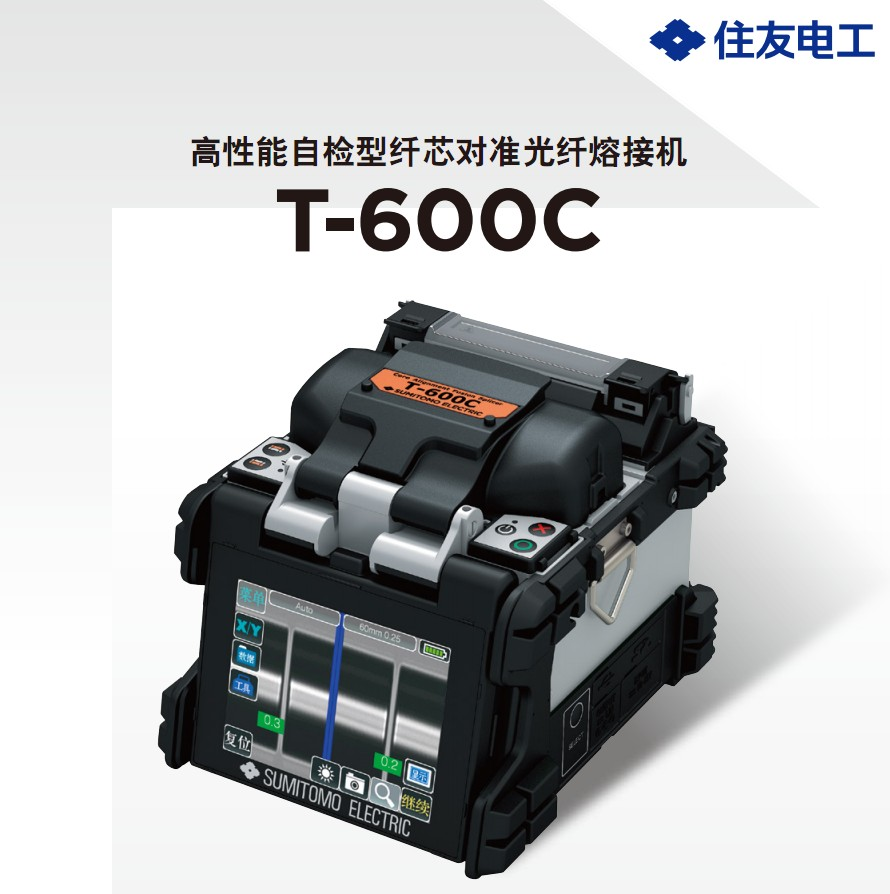 供应用于通信工程|光纤熔纤工程|二级熔纤干线的广西南宁住友T-600C 日本住友T-600C光纤熔接机