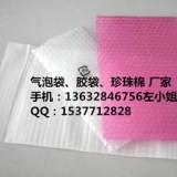 深圳平湖珍珠棉袋厂家