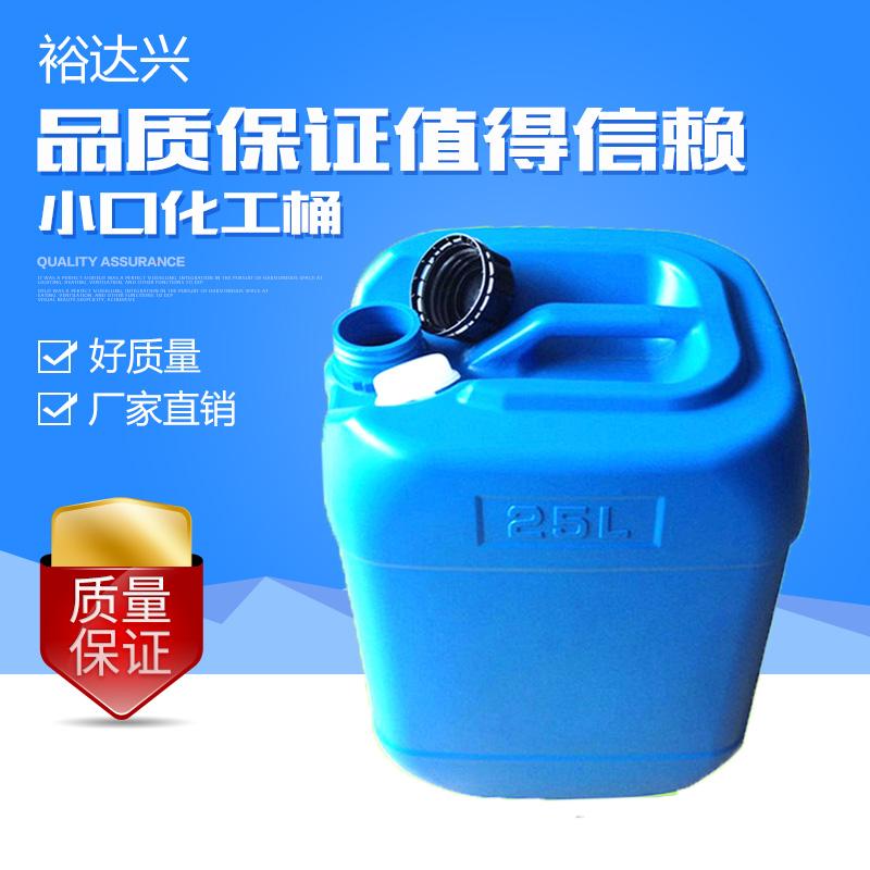 供应25l油墨化工包装桶