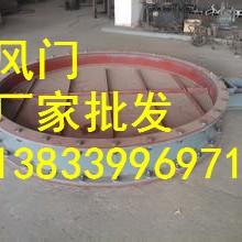 供应用于电厂的锅炉烟道圆风门DN150 黑龙江挡板门专业生产厂家图片