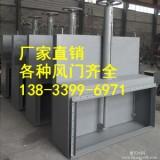 供应用于电厂的LD2000三轴方风门 1400*900不锈钢门板方风门生产厂家
