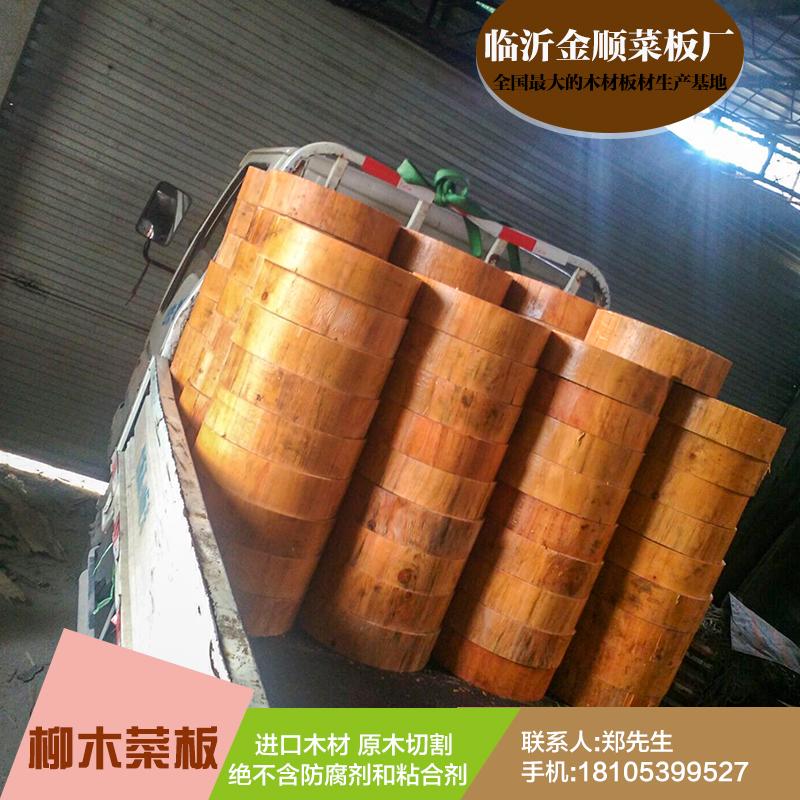 柳木菜板正宗柳树菜板柳木圆板家用柳木菜板不起屑的菜板广告促销