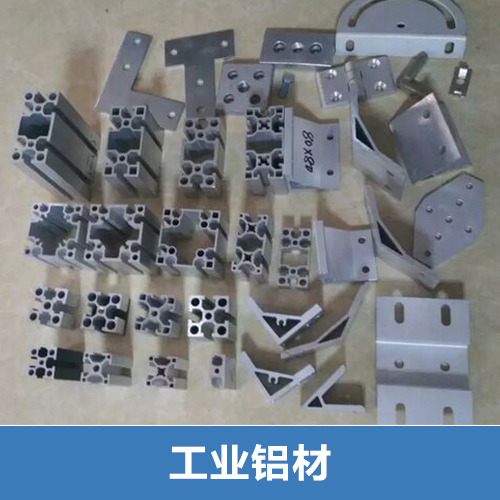 供应工业铝材,工业流水线铝材,工业异型铝材厂,工业铝材深加工