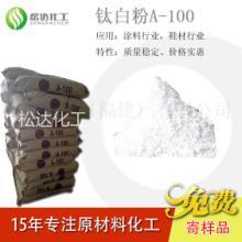 厂家直销金红石型钛白粉R-930价格公道品质保证