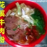 贵州特色花溪牛肉粉(技术)泡椒、红烧牛肉粉技术培训