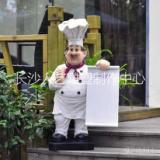 供应湖南卡通厨师雕像