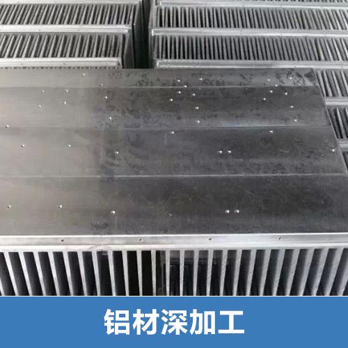 供应佛山开模定做铝型材,铝合金型材制品、铝产品加工氧化