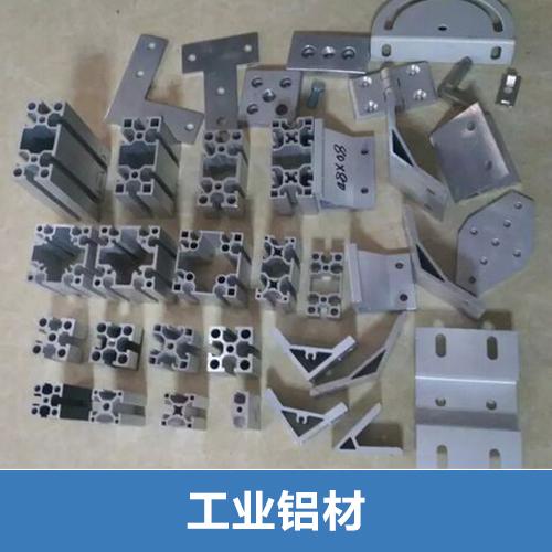 东莞铝合金型材批发,工业铝型材及配件,铝型材连接件