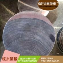 鐵木菜板 實木 砧板廚房抗菌擀麵板中式家庭菜板批發