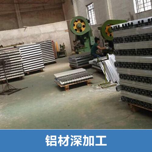 供应工业铝型材深加工,铝材加工工艺,铝型材深加工方式