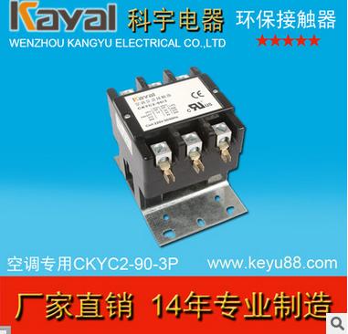 空调接触器 三相交流接触器 24V接触器 交流接触器厂家 直销