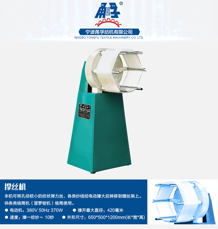 供应用于-的宝塔绕线机之撑丝机生产厂家