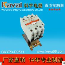 供应用于 低压接触器|直流接触器的CJX2-9511直流接触器