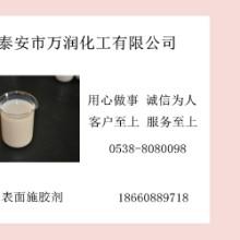 供应用于提高纸抗水性 提高环压强度的苯丙表面施胶剂批发