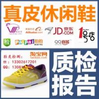 供应东莞男女鞋童鞋皮鞋运动鞋常见检测报告QB/T1002皮鞋检测