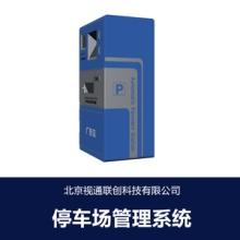 供应北京停车场管理系统 出入口控制机 数字道闸杆 停车场控制终端主机 停车场专用抓拍摄像批发