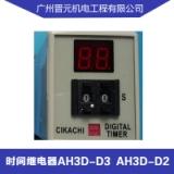 供应用于工控配件的时间继电器台湾嘉阳CIKACHI拨码通电延时间制