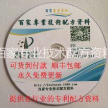 供应万能胶生产工艺配制方法制备方法技术资料