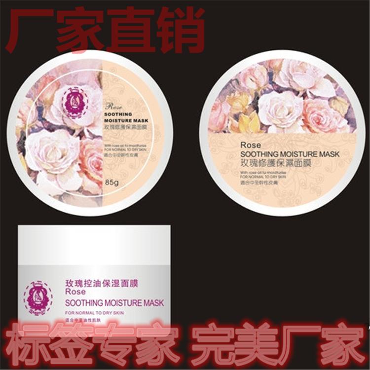 供应用于化妆品包装的外包装盒不干胶标签 化妆品印刷