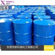厂家供应 东莞异丙醇 99.9%高纯度台湾IPA进口异丙醇
