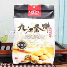 供应用于食品包装的九江茶饼特产包装袋,南昌塑料袋厂家,干货包装袋,水产塑料袋小中大号,加厚,铝箔塑料袋厂家包装袋价格批发