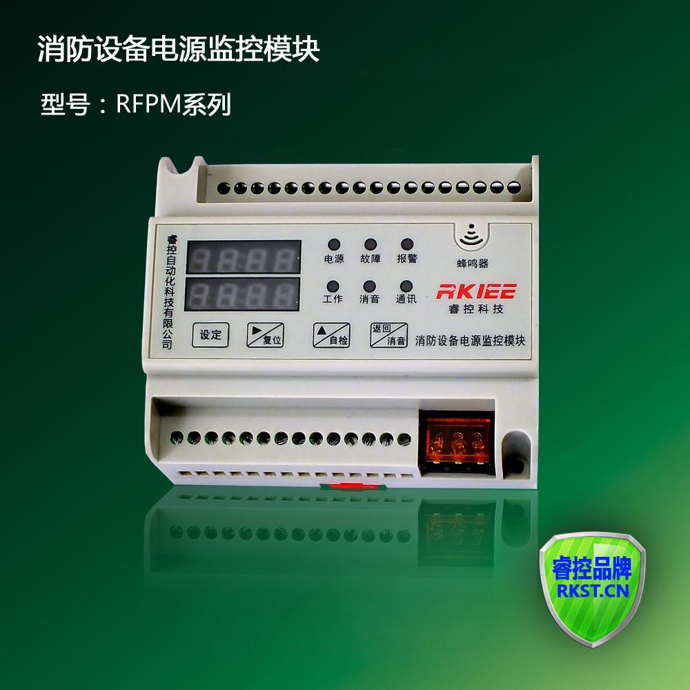 供应消防设备电源监控模块 睿控品牌 RFPM系统 电流电压信号传感器