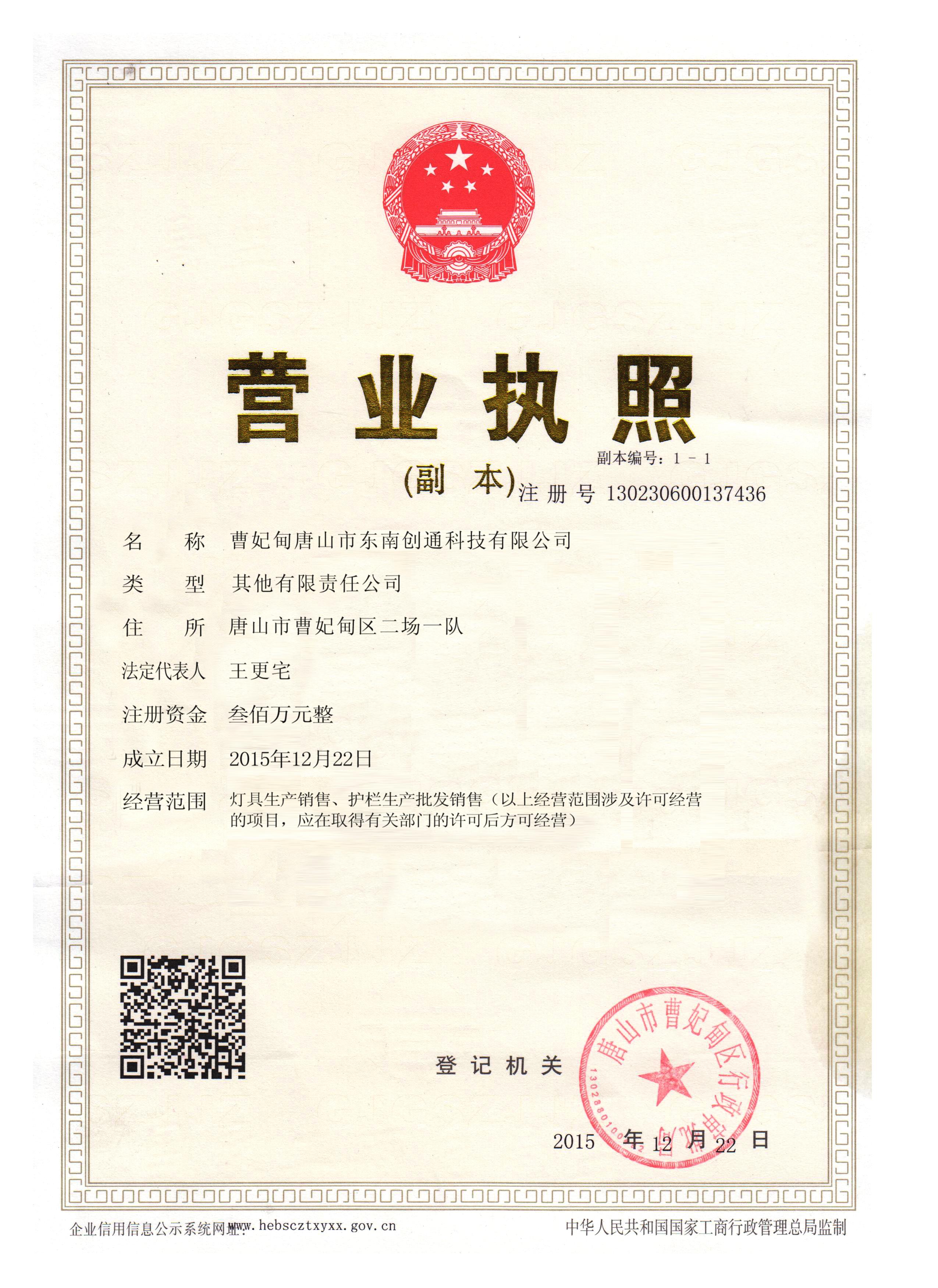 唐山市东南创通科技公司公司简介_主营产品:唐山 ...